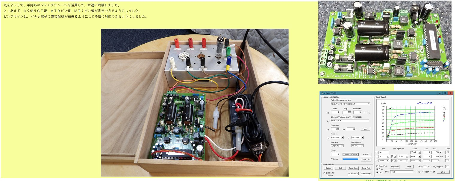 The Utracer A Miniature Tube Curve Tracer Tester Configuration Is Classic Power Supply 5y3 Rectifier 28th Of January 2018 Eric Steelreath Sent Me Few Pictures His Fine